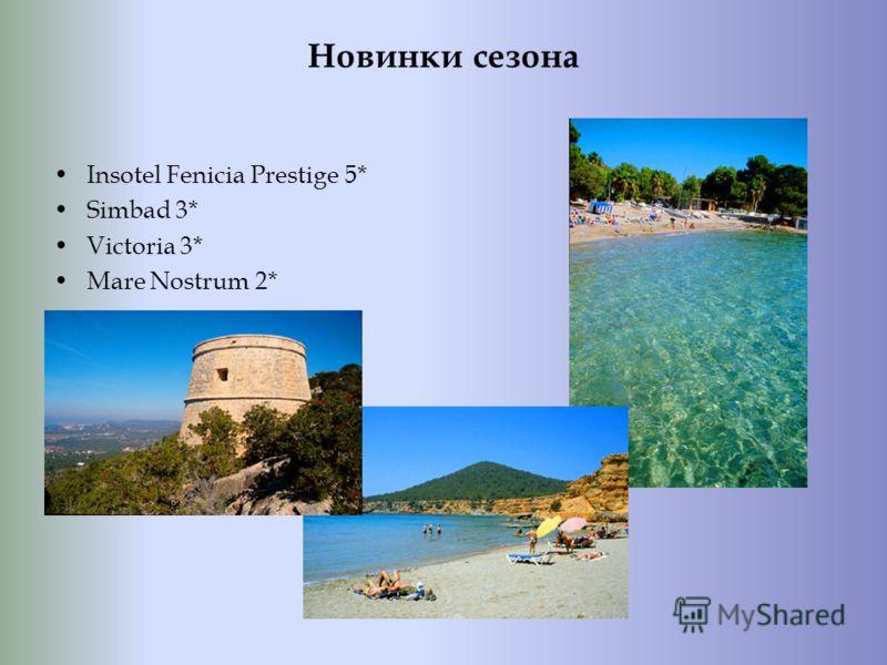 Новинки сезона Insotel Fenicia Prestige 5* Simbad 3* Victoria 3* Mare Nostrum 2*