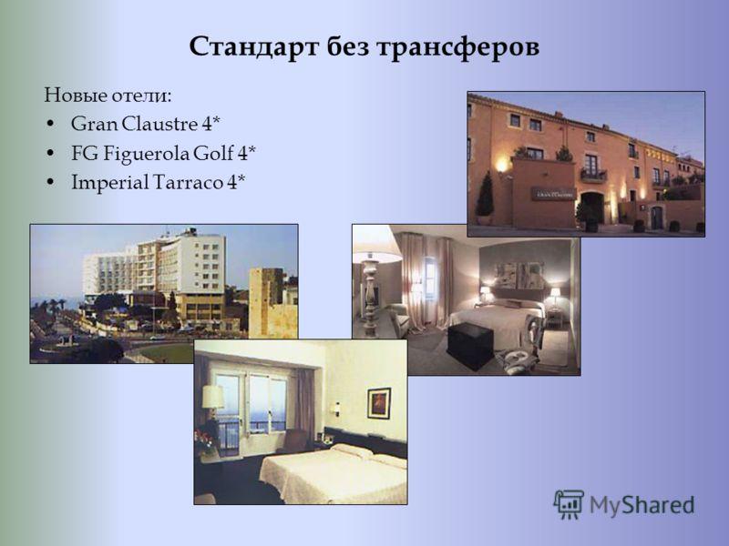 Новые отели: Gran Claustre 4* FG Figuerola Golf 4* Imperial Tarraco 4* Стандарт без трансферов