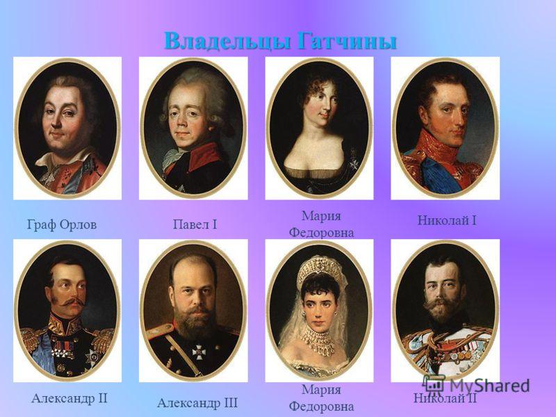 Владельцы Гатчины Граф ОрловПавел I Мария Федоровна Николай I Александр II Александр III Мария Федоровна Николай II