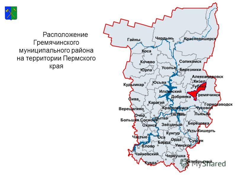 Расположение Гремячинского муниципального района на территории Пермского края 1