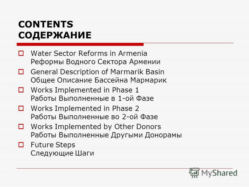 CONTENTS СОДЕРЖАНИЕ Water Sector Reforms in Armenia Реформы Водного Сектора Армении General Description of Marmarik Basin Общее Описание Бассейна Мармарик Works Implemented in Phase 1 Работы Выполненные в 1-ой Фазе Works Implemented in Phase 2 Работы