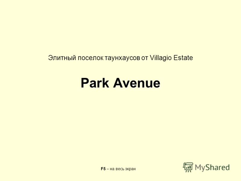 Park Avenue Элитный поселок таунхаусов от Villagio Estate Park Avenue F5 – на весь экран