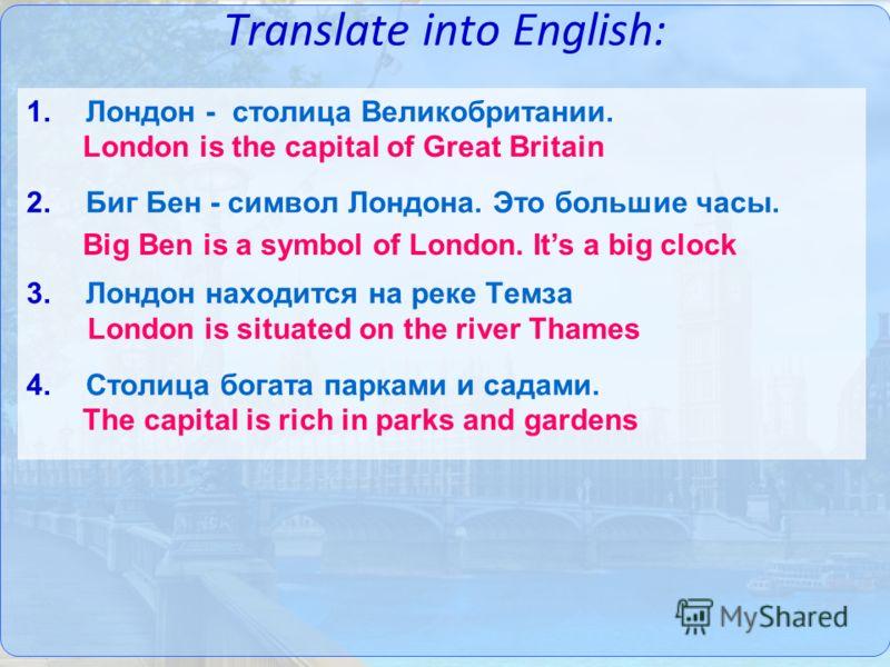 С оставить красочное рекламное объявление о Лондоне в картинках. Д ля этого надо заполнить пробелы в тексте словами из рамочки и нарисовать любые достопримечательности, о которых мы сегодня вели речь. Homework