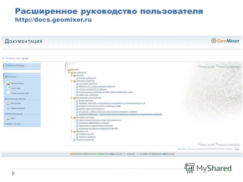 Расширенное руководство пользователя http://docs.geomixer.ru
