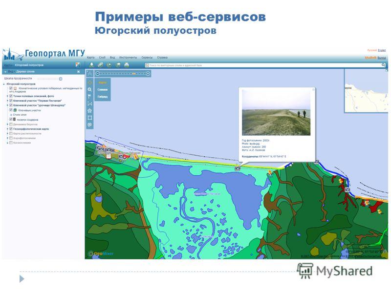 Примеры веб-сервисов Югорский полуостров