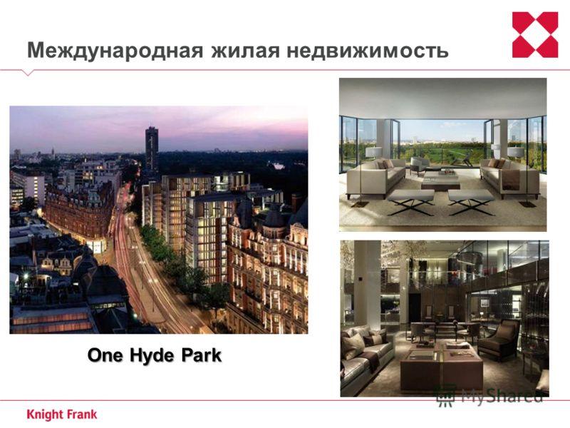 Международная жилая недвижимость One Hyde Park