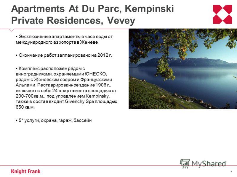 7 Apartments At Du Parc, Kempinski Private Residences, Vevey Эксклюзивные апартаменты в часе езды от международного аэропорта в Женеве Окончание работ запланировано на 2012 г. Комплекс расположен рядом с виноградниками, охраняемыми ЮНЕСКО, рядом с Же
