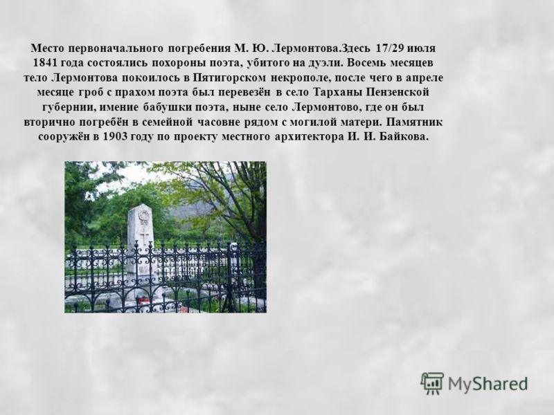 Место первоначального погребения М. Ю. Лермонтова.Здесь 17/29 июля 1841 года состоялись похороны поэта, убитого на дуэли. Восемь месяцев тело Лермонтова покоилось в Пятигорском некрополе, после чего в апреле месяце гроб с прахом поэта был перевезён в
