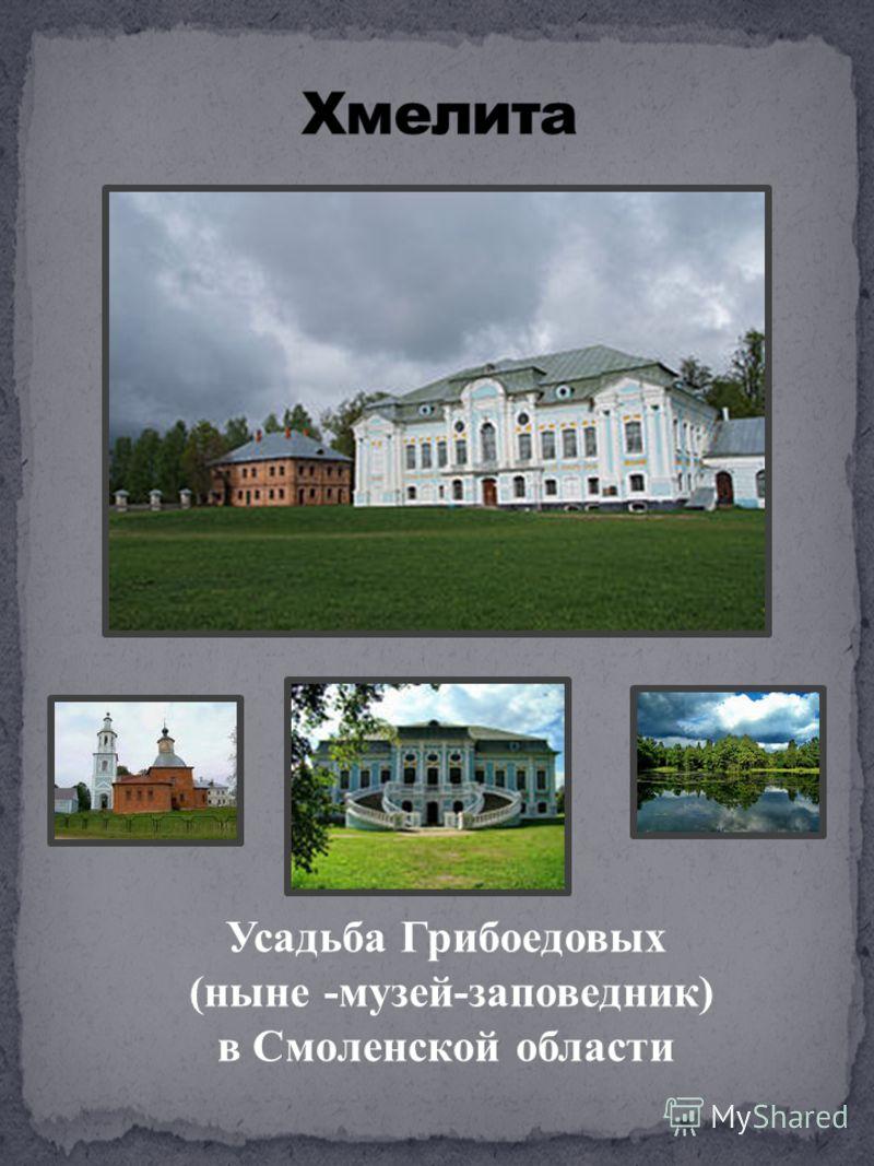 Усадьба Грибоедовых (ныне -музей-заповедник) в Смоленской области