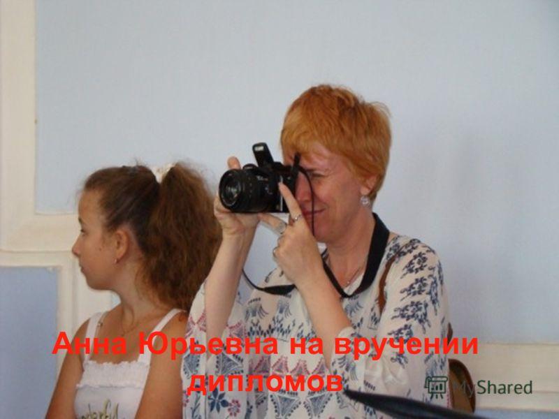 Анна Юрьевна на вручении дипломов