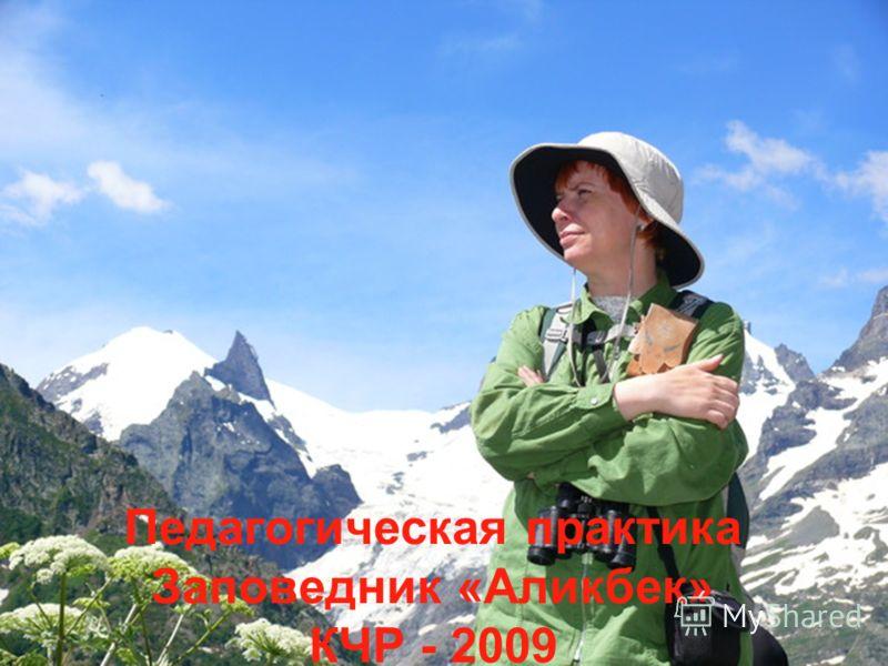 Педагогическая практика Заповедник «Аликбек» КЧР - 2009