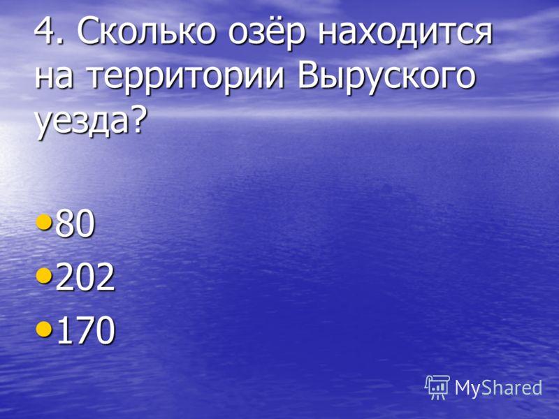 4. Сколько озёр находится на территории Выруского уезда? 80 80 202 202 170 170