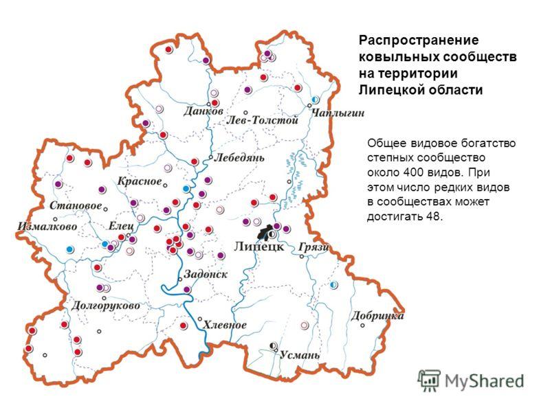Распространение ковыльных сообществ на территории Липецкой области Общее видовое богатство степных сообщество около 400 видов. При этом число редких видов в сообществах может достигать 48.
