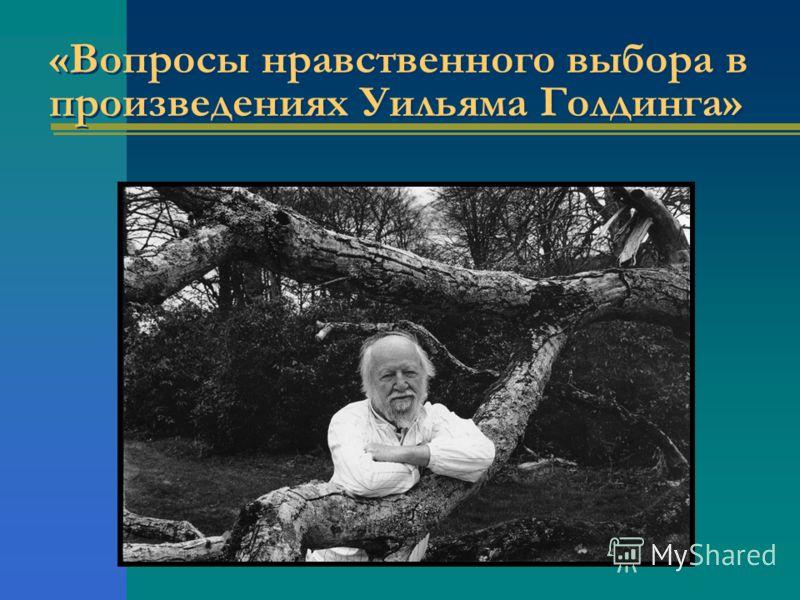 «Вопросы нравственного выбора в произведениях Уильяма Голдинга»