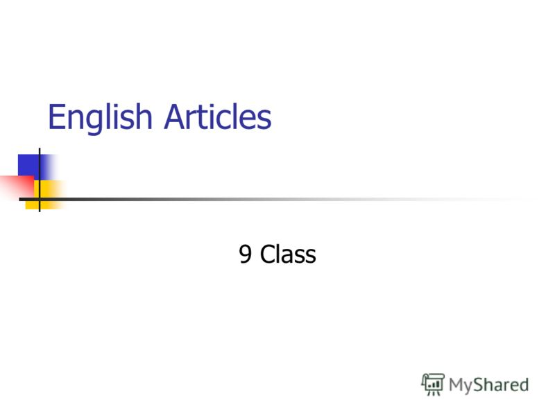 English Articles 9 Class