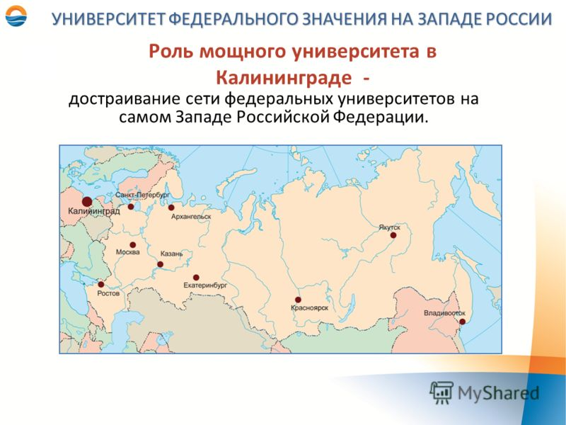 Роль мощного университета в Калининграде - достраивание сети федеральных университетов на самом Западе Российской Федерации. УНИВЕРСИТЕТ ФЕДЕРАЛЬНОГО ЗНАЧЕНИЯ НА ЗАПАДЕ РОССИИ