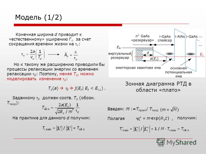 Модель (1/2) Введем: M :=T практ / T теор Конечная ширина d приводит к «естественному» уширению Г n за счет сокращения времени жизни на n : Но к такому же расширению приводили бы процессы релаксации энергии со временем релаксации E : Поэтому, меняя T