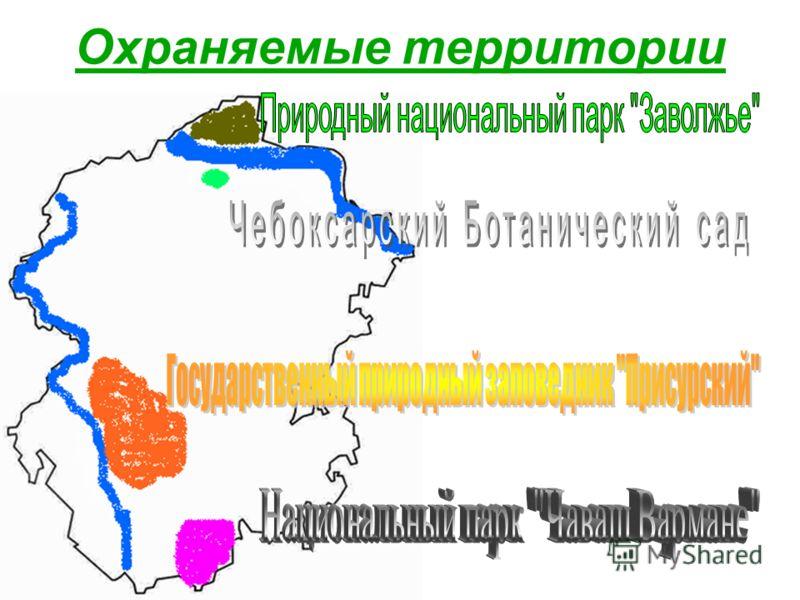 Охраняемые территории