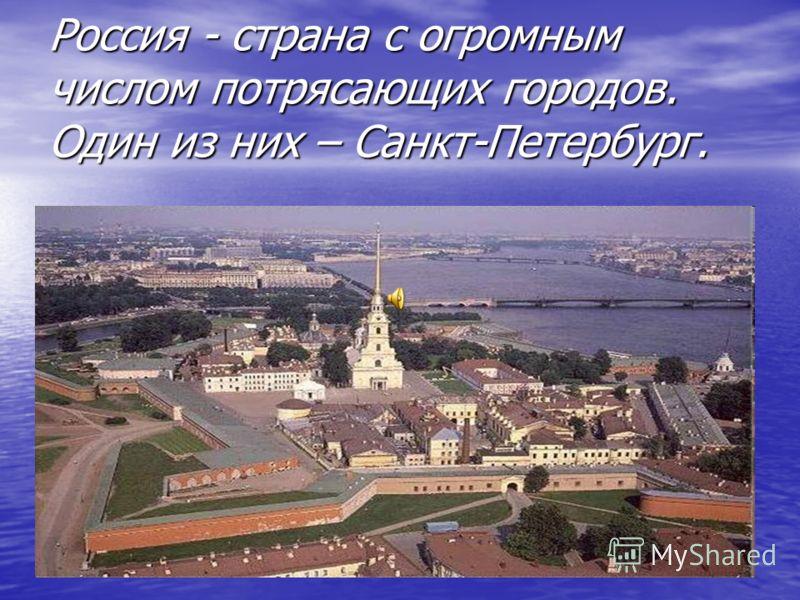 Россия - страна с огромным числом потрясающих городов. Один из них – Санкт-Петербург.