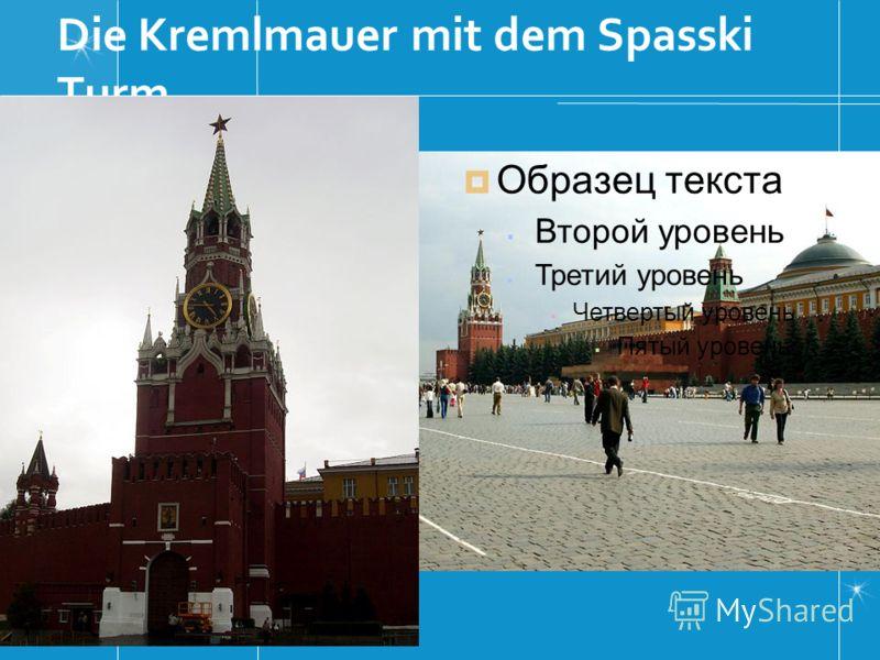 Die Kremlmauer mit dem Spasski Turm Образец текста Второй уровень Третий уровень Четвертый уровень Пятый уровень