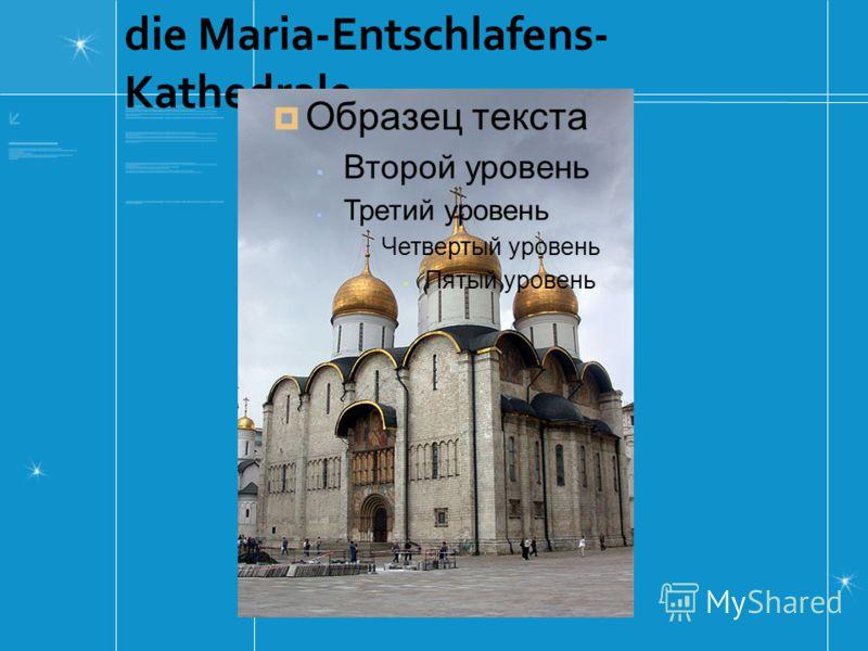 die Maria-Entschlafens- Kathedrale Образец текста Второй уровень Третий уровень Четвертый уровень Пятый уровень