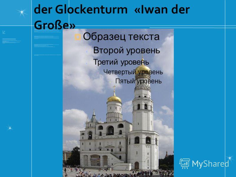 der Glockenturm «Iwan der Große» Образец текста Второй уровень Третий уровень Четвертый уровень Пятый уровень
