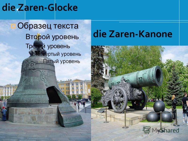 die Zaren-Glocke Образец текста Второй уровень Третий уровень Четвертый уровень Пятый уровень die Zaren-Kanone