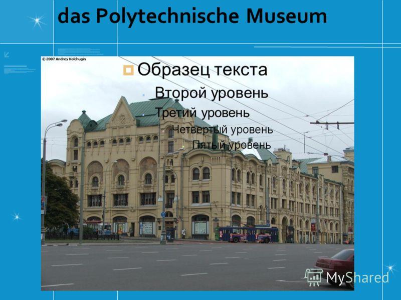 das Polytechnische Museum Образец текста Второй уровень Третий уровень Четвертый уровень Пятый уровень