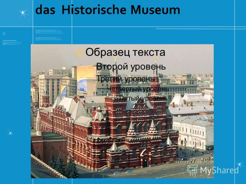 das Historische Museum Образец текста Второй уровень Третий уровень Четвертый уровень Пятый уровень