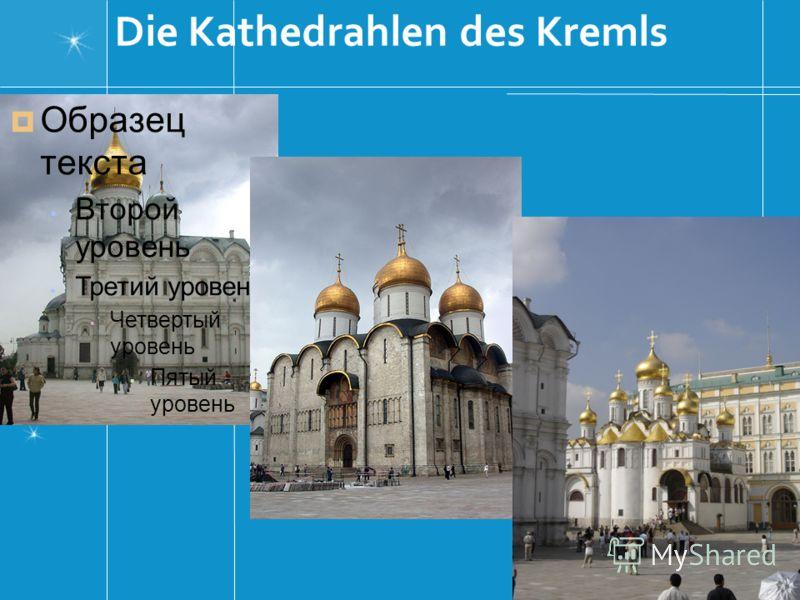Die Kathedrahlen des Kremls Образец текста Второй уровень Третий уровень Четвертый уровень Пятый уровень