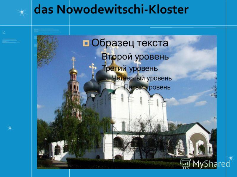 das Nowodewitschi-Kloster Образец текста Второй уровень Третий уровень Четвертый уровень Пятый уровень