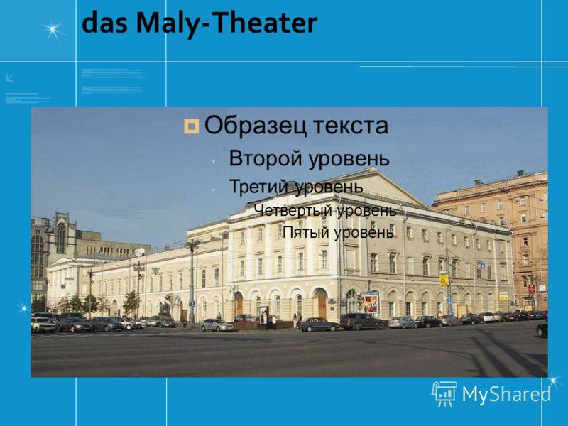 das Maly-Theater Образец текста Второй уровень Третий уровень Четвертый уровень Пятый уровень