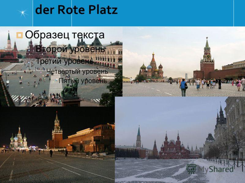 der Rote Platz Образец текста Второй уровень Третий уровень Четвертый уровень Пятый уровень