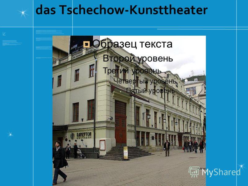 das Tschechow-Kunsttheater Образец текста Второй уровень Третий уровень Четвертый уровень Пятый уровень