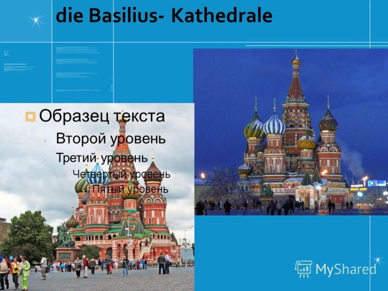 die Basilius- Kathedrale Образец текста Второй уровень Третий уровень Четвертый уровень Пятый уровень