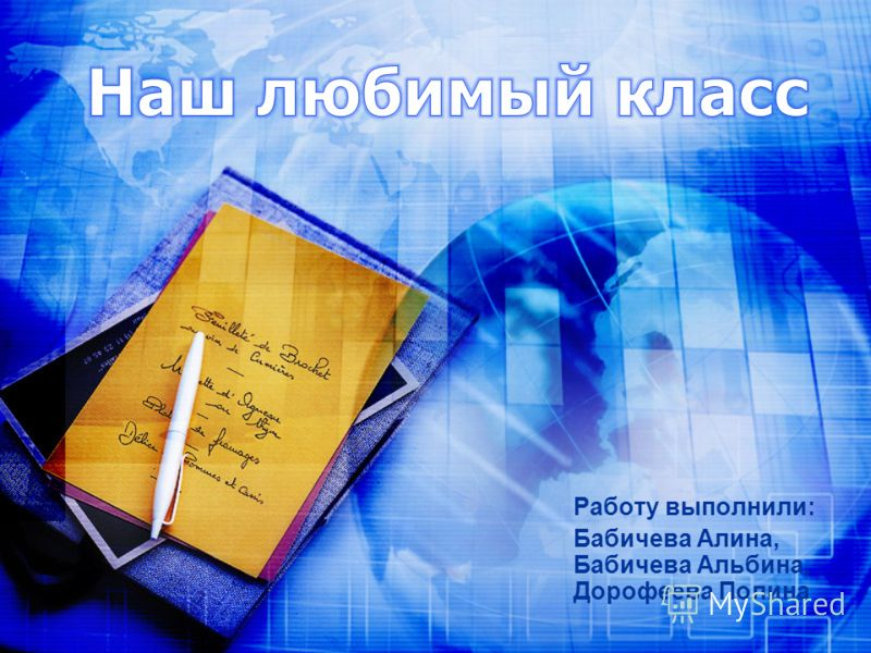 Работу выполнили: Бабичева Алина, Бабичева Альбина, Дорофеева Полина