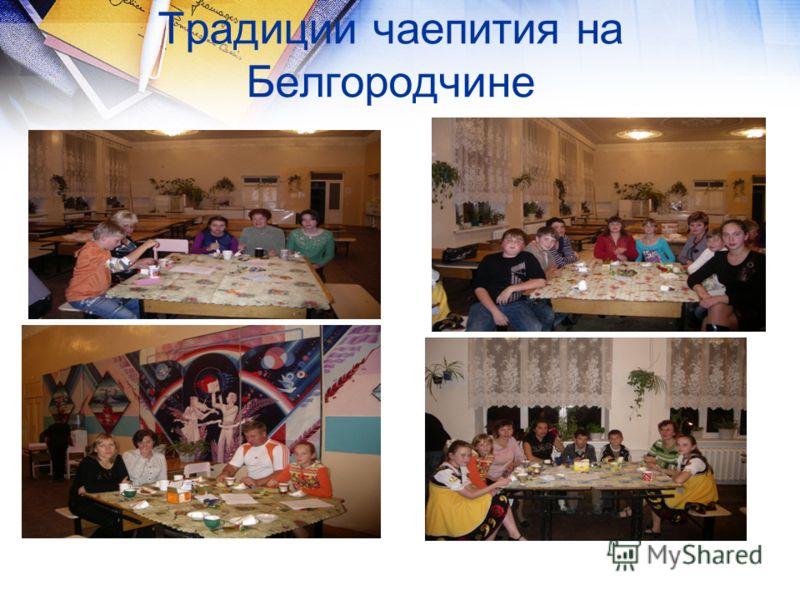 Традиции чаепития на Белгородчине