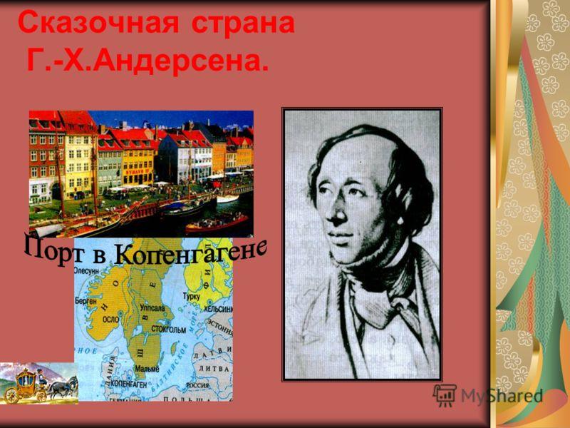 Сказочная страна Г.-Х.Андерсена.