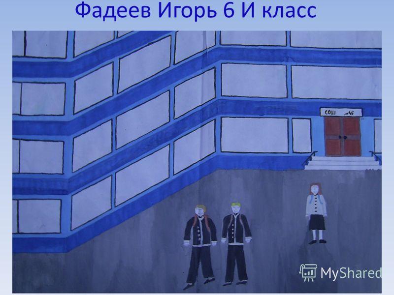 Фадеев Игорь 6 И класс