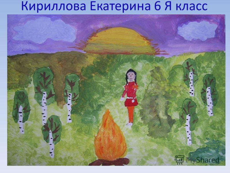 Кириллова Екатерина 6 Я класс