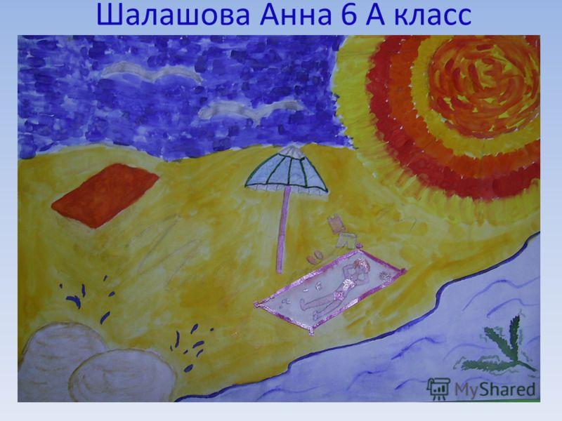 Шалашова Анна 6 А класс