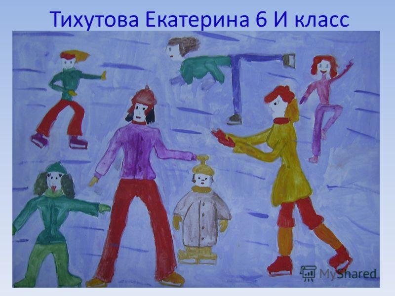 Тихутова Екатерина 6 И класс