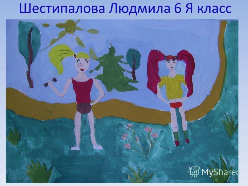 Шестипалова Людмила 6 Я класс