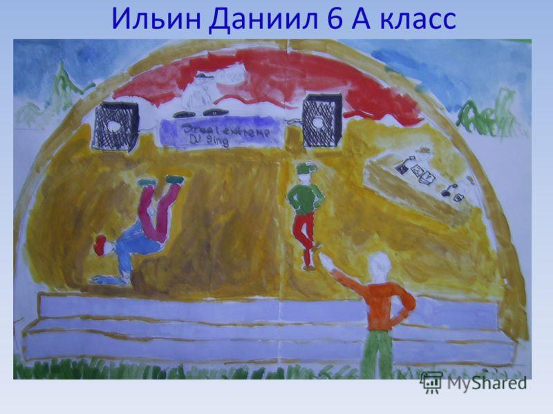 Ильин Даниил 6 А класс