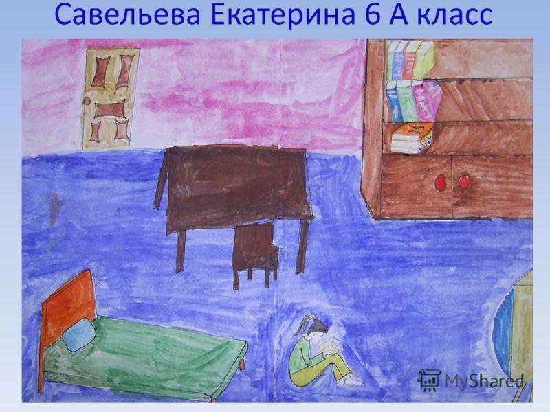 Савельева Екатерина 6 А класс