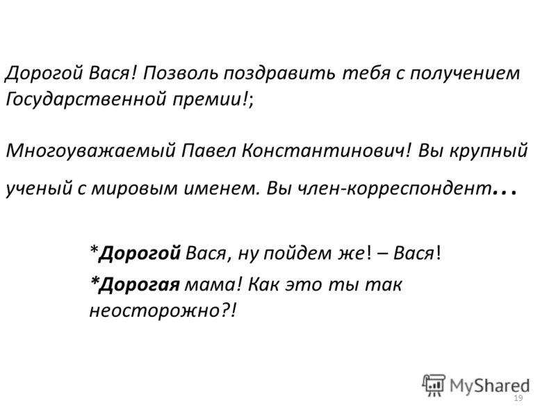 Дорогой Вася! Дорогая бабушка! Многоуважаемый Павел Константиныч! 18