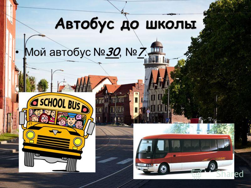 Автобус до школы Мой автобус 30, 7.