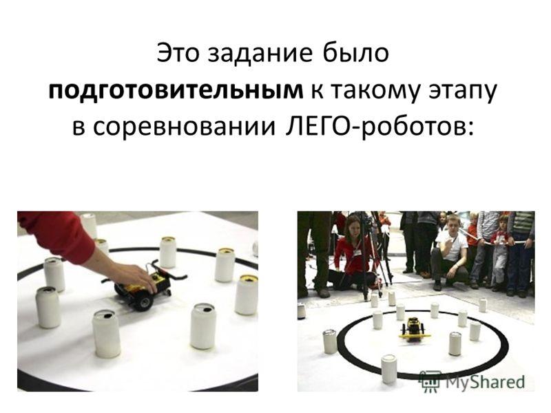 Это задание было подготовительным к такому этапу в соревновании ЛЕГО-роботов: