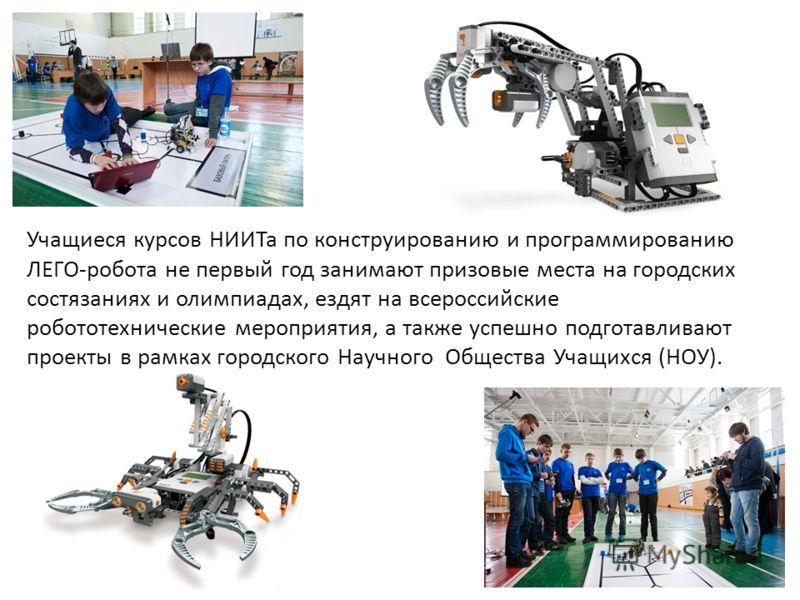 Учащиеся курсов НИИТа по конструированию и программированию ЛЕГО-робота не первый год занимают призовые места на городских состязаниях и олимпиадах, ездят на всероссийские робототехнические мероприятия, а также успешно подготавливают проекты в рамках