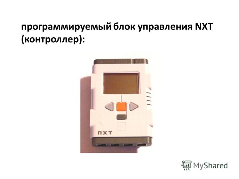 программируемый блок управления NXT (контроллер):